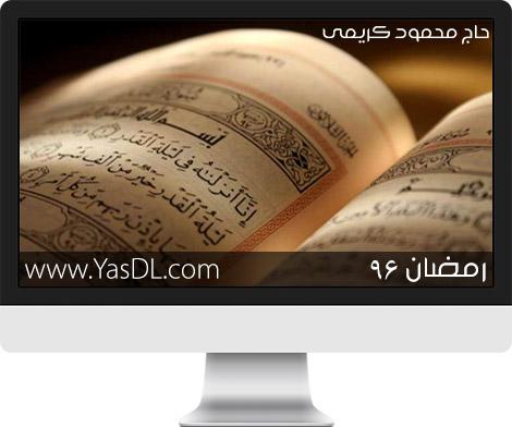 دانلود نوحه و مداحی شهادت امام علی (ع) شب 19 رمضان 96 - حاج محمود کریمی - شب های قدر