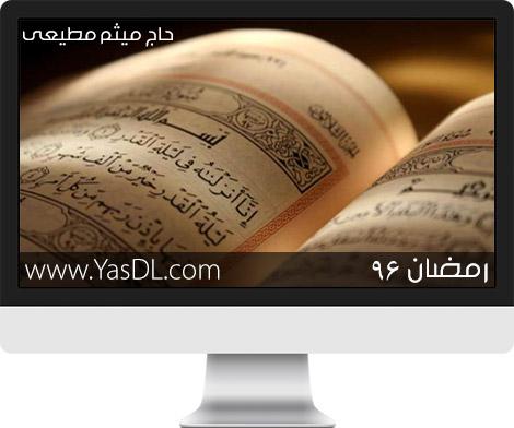 دانلود نوحه و مداحی شب 19 رمضان 96 - حاج میثم مطیعی - شب های قدر