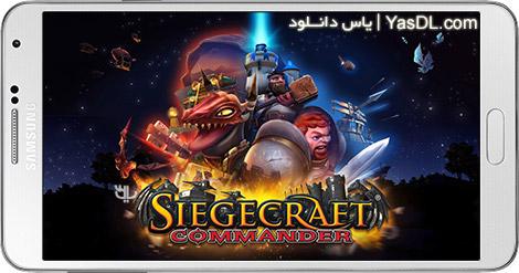 دانلود بازی Siegecraft Commander 1.2.4270 - فرماندهی نبردهای استراتژیک برای اندروید + دیتا