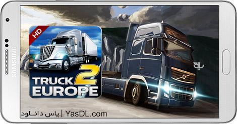دانلود بازی Truck Simulator Europe 2 HD 1.0.3 - شبیه ساز کامیون برای اندروید + پول بی نهایت