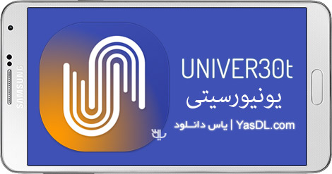 دانلود UNIVER30t 1.5.2 - به اشتراک گذاری جزوه، کتاب و اخبار دانشگاهی برای اندروید