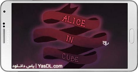 دانلود بازی کابوس دشمن پول بی نهایت دانلود بازی AliceInCube 1.31 - آلیس در سرزمین عجایب برای ...