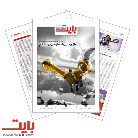 دانلود آرشیو ضمیمه بایت روزنامه خراسان - بایت 469 اضافه شد