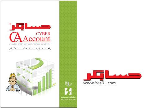 دانلود کتاب آموزش نرم افزار حسابداری شایگان با فرمت PDF