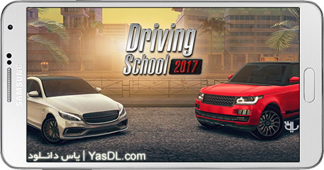 Driving School 2017 3.7 For Android + Infinite Money