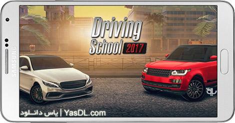 دانلود بازی Driving School 2017 برای اندروید + دیتا + پول بی نهایت