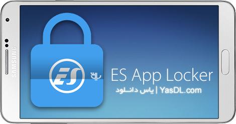 دانلود ES App Locker 1.1.8.1 - قفل کردن اپلیکیشن های اندروید