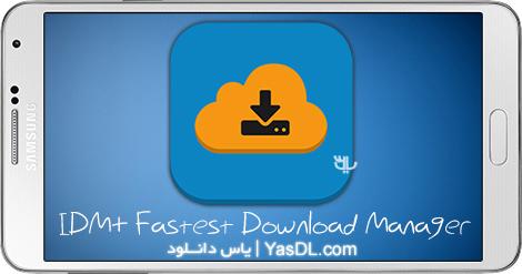 دانلود IDM+ Fastest Download Manager 4.0 - دانلود منیجر حرفه ای برای اندروید