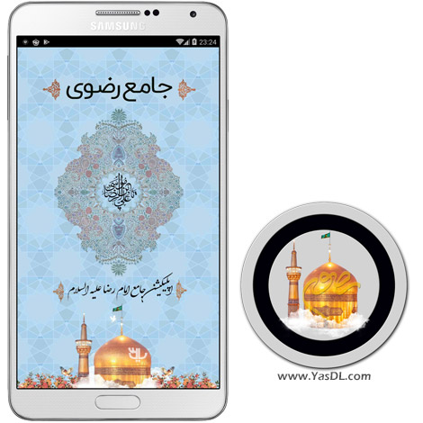 دانلود برنامه جامع رضوی - نرم افزار جامع درباره امام رضا (ع) برای اندروید