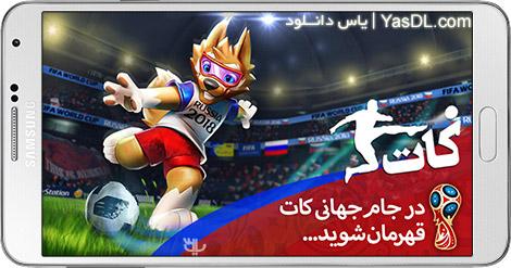 دانلود بازی کات 2.1.5 - فوتبال آنلاین ایرانی برای اندروید