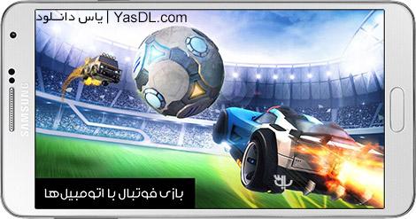 دانلود بازی Supercharged 1.1.4679 - فوتبال اتومبیل ها برای اندروید + دیتا