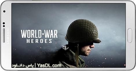 دانلود بازی World War Heroes 1.0 - قهرمانان جنگ جهانی برای اندروید + دیتا + پول بی نهایت