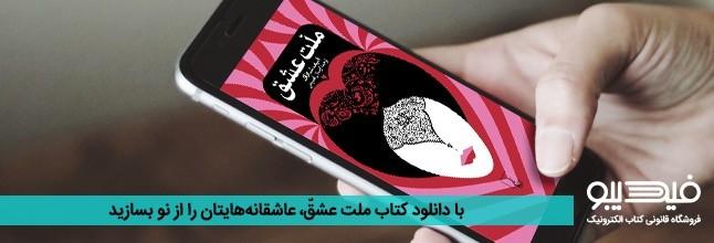 با دانلود کتاب ملت عشق، دیداری با شمس و مولانا داشته باشید - رپورتاژ