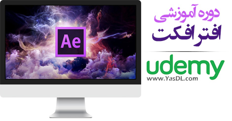 دانلود دوره آموزشی افتر افکت - After Effects CC: Complete Course from Novice to Expert