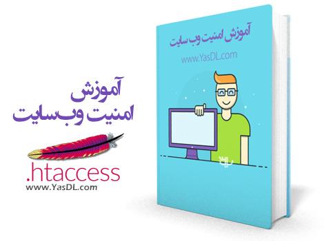 دانلود کتاب آموزش امنیت وب سایت با htaccess - نسخه PDF