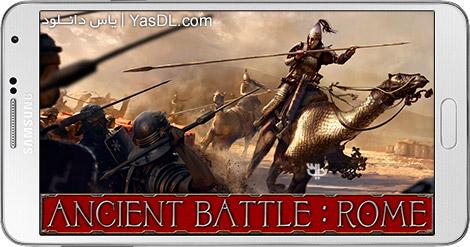 دانلود بازی Ancient Battle Rome 1.0 - نبرد روم باستان برای اندروید + دیتا + پول بی نهایت