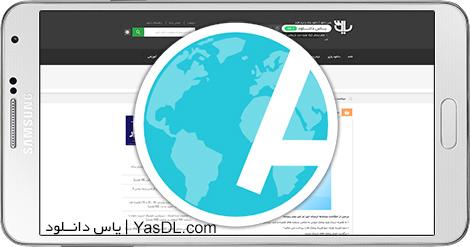 دانلود Atlas Web Browser 2.0.1.0 - مرورگر اینترنتی اطلس برای اندروید
