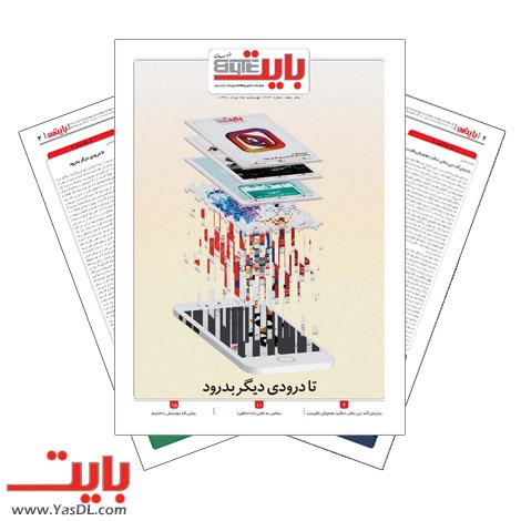 دانلود آرشیو ضمیمه بایت روزنامه خراسان - بایت 473 اضافه شد