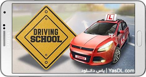 دانلود بازی Car Driving School Simulator 1.5 - آموزش رانندگی برای اندروید + دیتا + پول بی نهایت
