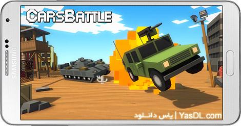 دانلود بازی CarsBattle 1.51 - نبرد اتومبیل ها برای اندروید + پول بی نهایت
