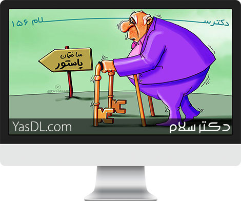 دکتر سلام 156 - دانلود کلیپ طنز سیاسی دکتر سلام