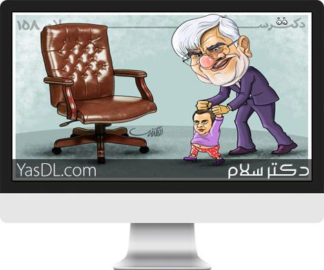 دکتر سلام 158 - دانلود کلیپ طنز سیاسی دکتر سلام