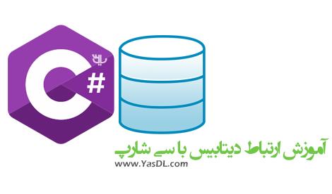 دانلود کتاب آموزش گام به گام ارتباط با دیتابیس در سی شارپ - Visual C# and Databases A Step-By-Step Database Programming Tutorial 15th Edition