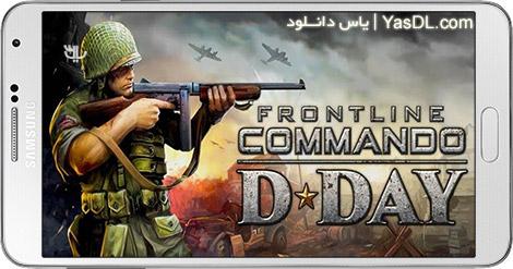 دانلود بازی FRONTLINE COMMANDO D-DAY 3.0.4 - نبردهای جنگ جهانی دوم برای اندروید + دیتا