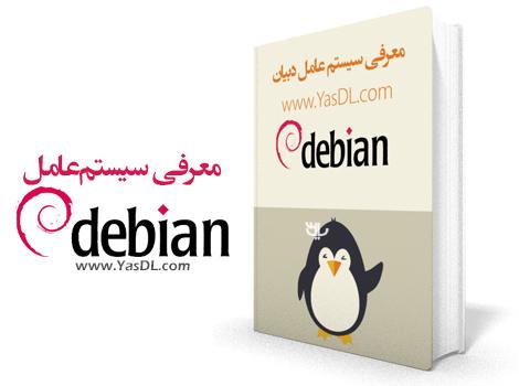 دانلود کتاب معرفی سیستم عامل دبیان گنو / لینوکس با فرمت PDF