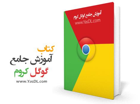 دانلود کتاب آموزش جامع گوگل کروم با فرمت PDF