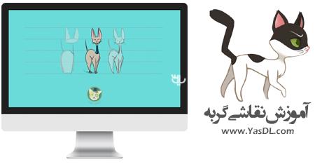 دانلود فیلم آموزش نقاشی گربه ؛ مناسب برای طراحی دستی و یا کامپیوتری