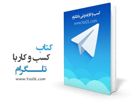 دانلود کتاب آموزش شروع کسب و کار اینترنتی با تلگرام - فرمت PDF