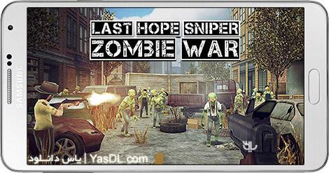 دانلود بازی Last Hope Sniper Zombie War 1.0 - جنگ زامبی ها برای اندروید + پول بی نهایت