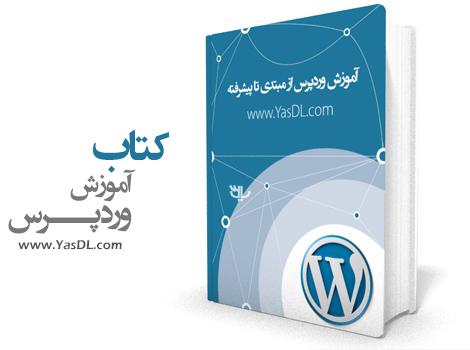 دانلود کتاب آموزش وردپرس از مبتدی تا پیشرفته - Learn WordPress From Beginner to Advanced User
