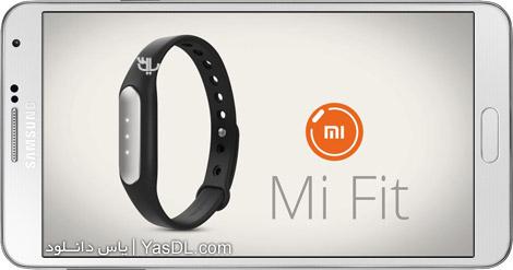 دانلود Mi Fit 3.0.2 - اپلیکیشن دستبندهای هوشمند شیائومی برای اندروید