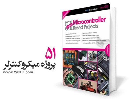 دانلود کتاب 51 پروژه میکروکنترلر - Microcontroller 51 Based Projects, 2nd Edition