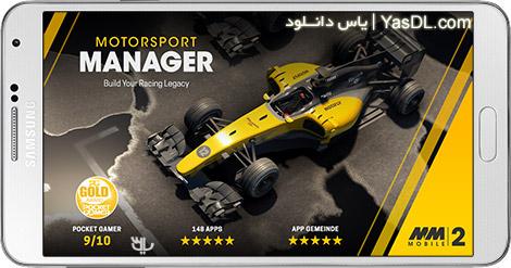 دانلود بازی Motorsport Manager Mobile 2 1.0.3 - مسابقات فرمول 1 برای اندروید + دیتا + پول بی نهایت