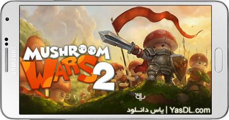 دانلود بازی Mushroom Wars 2 2.0.4 - نبرد قارچ ها 2 برای اندروید + دیتا