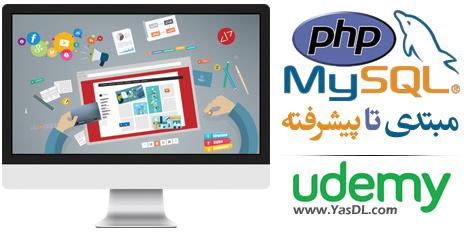 دانلود فیلم آموزش صفر تا صد برنامه نویسی PHP و MySQL با Learn Complete PHP & MYSQL Programming From Scratch