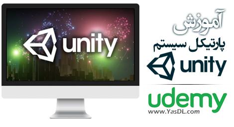 دانلود فیلم آموزش پارتیکل سیستم در یونیتی با Unity Particles From Beginner to Advanced