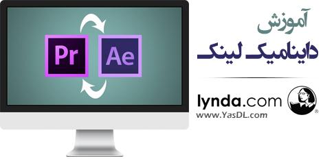 دانلود فیلم آموزش داینامیک لینک در محصولات ادوبی - Premiere Pro Guru: Dynamic Link and the Adobe Workflow