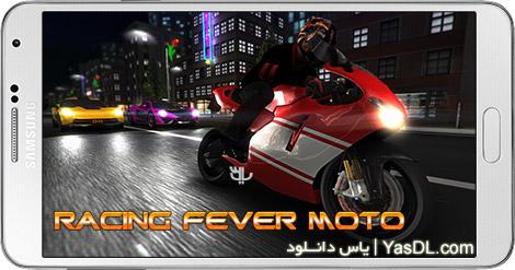 دانلود بازی Racing Fever Moto 1.0.3 - مسابقات موتورسواری برای اندروید + پول بی نهایت