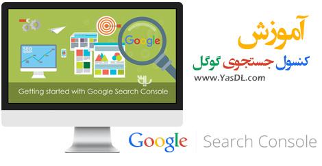 دانلود فیلم آموزش کنسول جستجوی گوگل - Google Webmaster Guidelines and Search Console Training