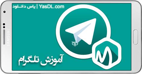 دانلود آموزش تلگرام Telegram - برنامه آموزش تلگرام برای اندروید