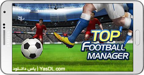 دانلود Top Soccer Manager 1.13.3 - بازی مدیریت حرفه ای باشگاه فوتبال