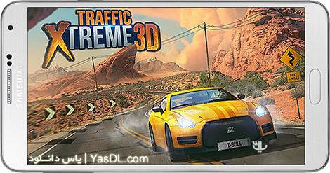دانلود بازی Traffic Xtreme 3D Fast Car Racing and Highway Speed 1.0 - اتومبیل رانی در ترافیک برای اندروید
