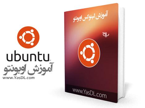 دانلود کتاب آموزش لینوکس اوبونتو Ubuntu با فرمت PDF