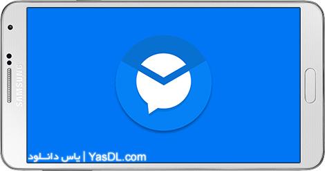 دانلود WeMail 2.3.1 - مدیریت آسان تمامی حساب های ایمیل در اندروید