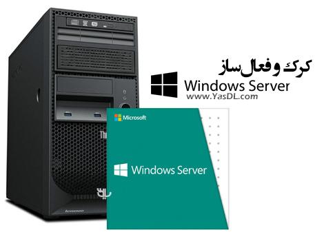 Crack Windows Server Windows Server 2008 R2/2012 R2/2016