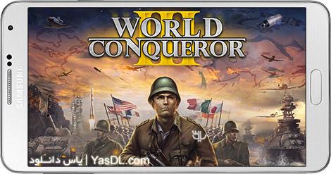 دانلود بازی World Conqueror 3 1.2.4 - فاتح جهان برای اندروید + پول بی نهایت